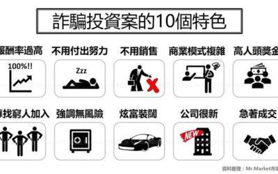 詐騙、黑網百家樂娛樂城整理